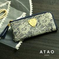 【ATAO】京都の老舗レースを使った長財布limoレースネイビー