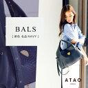 【ATAO】パイソン×牛革のリュック ショルダーバッグにもなる2wayバッグ BALS(バルス)A4バッグ【楽ギフ_包装】
