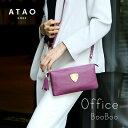 【ATAO】(アタオ)お財布の機能を備えたクラッチバッグにもなるお財布ポシェット(ウォレットバッグ)オフ...