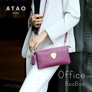 【ATAO】(アタオ)お財布の機能を備えたクラッチバッグにもなるお財布ポシェット(ウォレットバッグ)オフィスシーンで持ちたいoffice booboo(オフィス・ブーブー)牛革&スウェードの軽