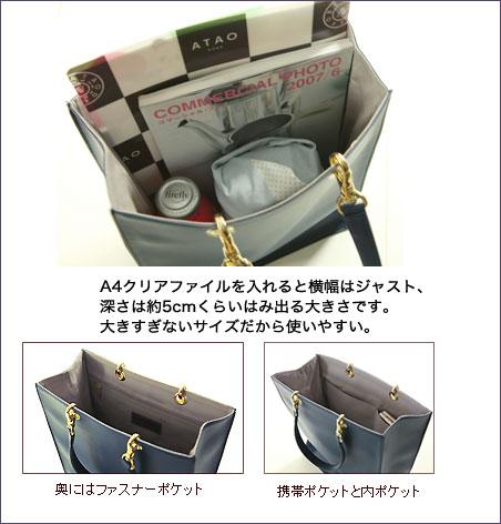 ATAO(アタオ)『Cocotto(355-0056)』