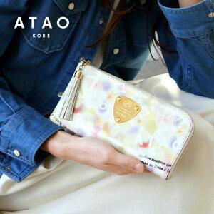 【ATAO】(アタオ)木漏れ日のようなオリジナルレザーの長財布limo luce(リモルーチェ)