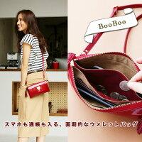 【ATAO】お財布の機能を備えたクラッチバッグにもなるポシェット(ウォレットバッグ)limobooboo(リモブーブー)