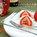 【レヴェランス】ミシュラン星フレンチ レヴェランス特製白あんを楽しむ『シャンパンいちご大福コニャック