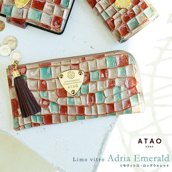 使いやすいL字ファスナー長財布「ATAO(アタオ)limovitro(リモヴィトロ)」