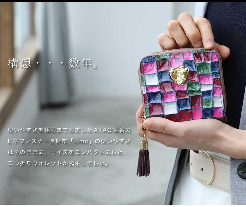 スタイル別カテゴリー>Wallet and other5(財布・小物5)>erutuocエルトゥーク【ATAO】二つ折り財布(メリ)Meri