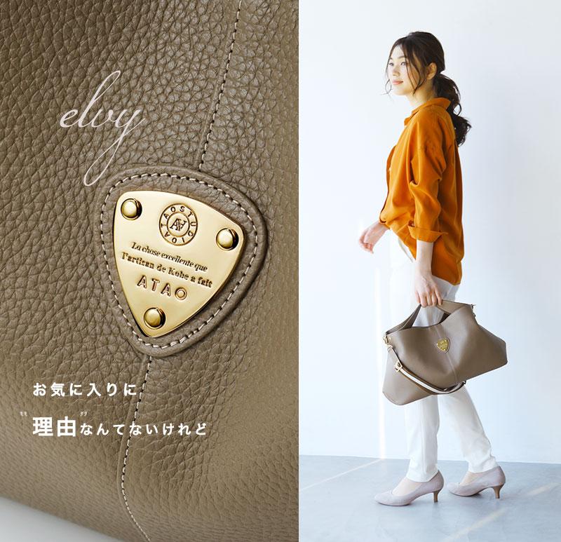 ATAO(アタオ)『elvy(355-0001-16a)』