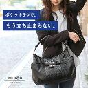 【cooga】5つのポケットの整理上手2wayショルダー『Macherie(マシェリ)』 通勤 雨の日 日本製 A4バッグ