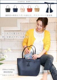 【傳濱野】濱野家の特別なリボンを添えた、軽やかデイリートートmonna(モーナ)