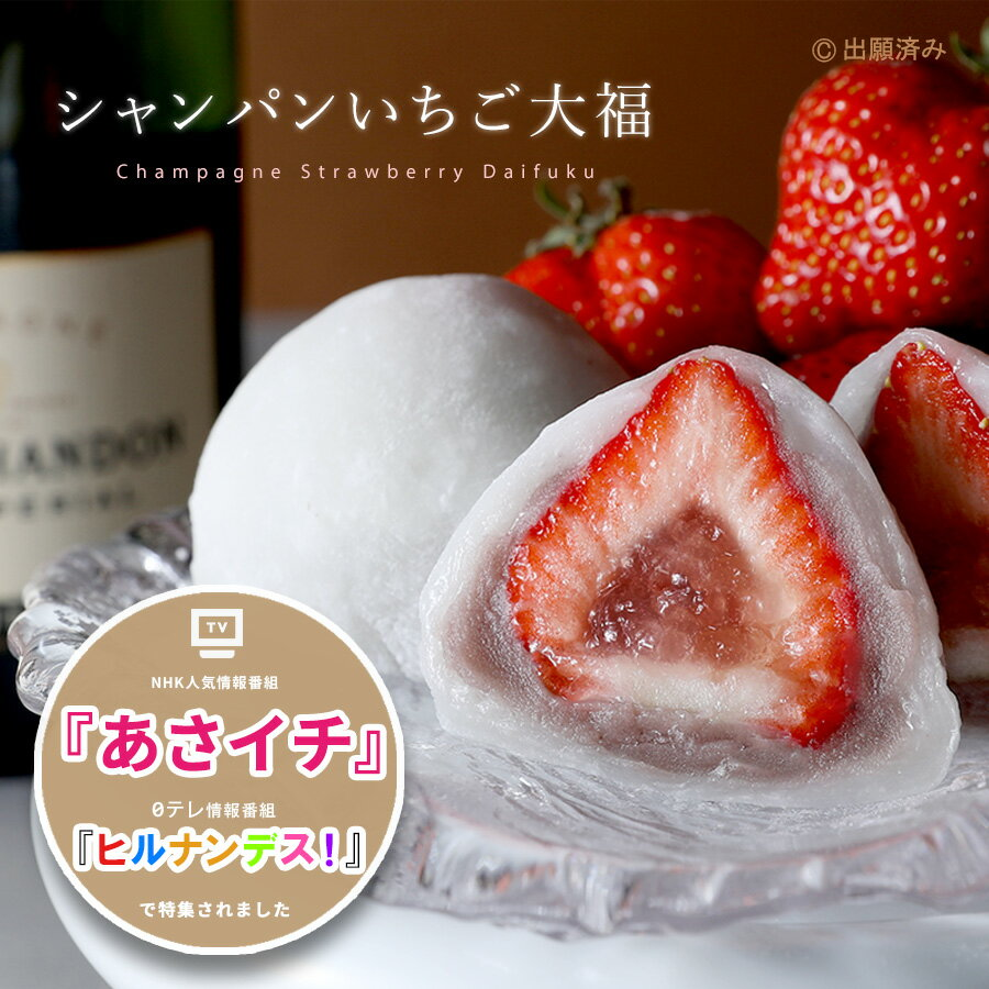 誕生日ケーキ以外のおすすめ絶品スイーツ reverence シャンパンいちご大福 黒あん