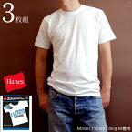 ヘインズ Tシャツ Hanes 公式ストア 全品送料無料!(4/24(月)10:00まで)◆Hanes 下着 トップス3P- Tシャツ(3枚組み)青パック(HM2115G)