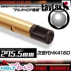 【LayLax(Prometheus)】デルタ Sバレル 275.5mm/HK416D/ライラクス プロメテウス