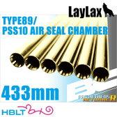 【LayLax(Prometheus)】BCブライトバレル【433mm】89式/PSS10エアシールチャンバー用/ライラクス プロメテウス
