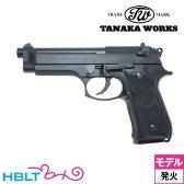 【タナカワークス(Tanaka)】US M9 Armed Forces Evolution以前 ABS ブラック(発火式モデルガン/完成)/田中ワークス/Beretta/ベレッタ