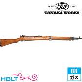 【タナカワークス(Tanaka)】九九式 短小銃(ガスガン/ライフル本体)/田中ワークス/旧日本軍/旧軍/99式