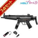 フルセット 東京マルイ HK MP5A5 HC ハイサイクル電動ガン バッテリー 充電器セット /電動 エアガン HK MP5 サバゲー 銃