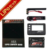 【LiPoバッテリー 5点セット】 ET1 ホワイトライン 7.4v 650mAh 電動コンパクトマシンガンタイプ(リポバッテリー+コネクタ+充電器+チェッカー+セーフティバッグ)/Battery/充電式/電池/セット/スターター