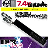 【LayLax(Giga Tec)】EVO LiPoバッテリー ストックイン(7.4V 1200mAh 30C/45C)/ライラクス ギガテック/エボ/エヴォ/リポ/LI-PO/Battery/充電式/電池