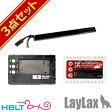 【LiPoバッテリー 3点セット】 LayLax PSE 7.4v 1400mAh AKバッテリータイプ(リポバッテリー+充電器+チェッカー)/Li-Po/Lipo/リチウムポリマー
