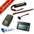 【LiPoバッテリー 4点セット】OPTION No.1 − High Power LiPo 560mAh 7.4V 電動ハンドガンタイプ(リポバッテリー+コネクタ+充電器+チェッカー)/マッチド/リポ/LI-PO/Battery/充電式/電池/セット/スターター