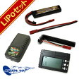 【LiPoバッテリー 4点セット】OPTION No.1 − High Power LiPo 560mAh 7.4V 電動コンパクトマシンガンタイプ(リポバッテリー+コネクタ+充電器+チェッカー)/マッチド/リポ/LI-PO/Battery/充電式/電池/セット/スターター