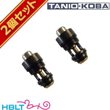 【2個セット】タニオコバ ブラックバルブ マルイ Hi−CAPA / M1911A1 etc 用