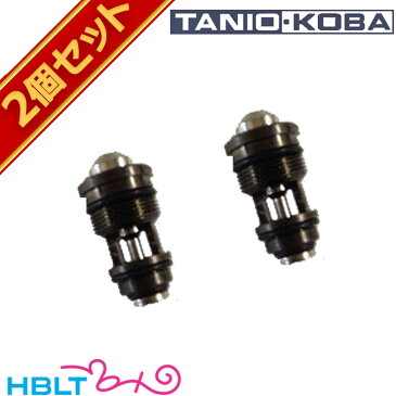 【2個セット】タニオコバ ブラックバルブ KSC 共用
