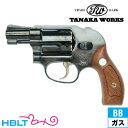 タナカワークス S&W M49 ボディーガード Ver.2 Steel Jupiter Finis 2インチ ガスガン リボルバー /タナカ tanaka SW Smith & Wesson Jフレーム Body Guard ガス エアガン サバゲー 銃 スチールジュピターフィニッシュ・・・