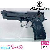 マルシン M92FS ブリガーディア HW ブラック(発火式 モデルガン 完成品) /ブリガディア ベレッタM92FSのスライド強化モデル Beretta Brigadier