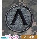 パッチ MSM ミルスペックモンキー Lambda Shield(刺繍) メール便 対応商品/ベルクロ パッチ ワッペン ミリタリー サバゲ 装備 MIL-SPEC MONKEY サバゲー