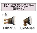 コロナ15Aねじステンレスカバー薄型タイプUKB-M19 UKB-M19R