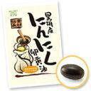【送料無料】黒胡麻にんにく卵黄油