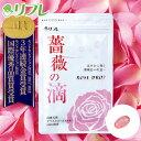 薔薇の滴(ばらのしずく)【送料無料】