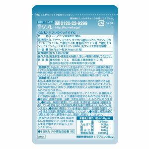 機能性表示食品リフレのぐっすりずむ【届出番号A227】パッケージ裏面