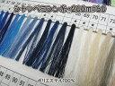 サンシャッペミシン糸 60番 200m カラー#58〜77   ミシン糸 普通地 縫い糸 シャッペスパン シャッペ ポリエステル #60 ハンドメイド 手芸 手作り