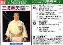 100)本人歌唱テープ【三波 春夫】6曲vol4