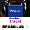 最高峰のパワーと実力!自動車用バッテリーならCAOS!【廃バッテリー無料で引き取り!詳しくは...