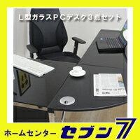【送料無料】ガラスPCデスク L型 3点セット 80598・88778 CT-1040 不二貿易 [パソコンデスク オフィスデスク]