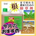 根まで枯れる 農家のための除草剤。エイトアップ 液剤 2L 農耕地用 除草剤・農薬 (農林...