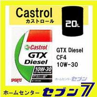 【送料無料】GTX Diesel 10W-30 CF4 ディーゼル車専用 (20L) カストロール