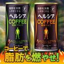 ヘルシアコーヒー(無糖ブラック/微糖ミルク)【ダイエット・健康】【ダイエット】【ダイエット...