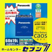 カオス 60B19L/C5パナソニックバッテリー caos【送料無料】【代引手数料無料】【RCP】