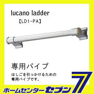 ルカーノラダーlucanoladder専用パイプLD1-PA
