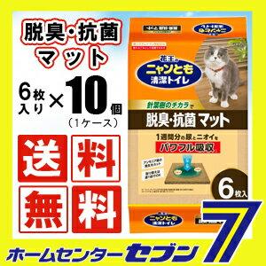 ニャンとも清潔トイレ脱臭・抗菌マット(6枚入り×10個)