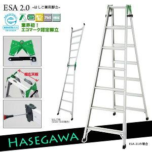 エコマーク認定はしご兼用脚立エコESA2.0-09