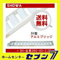 アルミブリッジSH型2本組(SH-全長360-40-2.2S)鉄シュー・ゴムシュー兼用