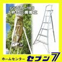【ポイント5倍】【送料無料】グリーンステップ 上枠付き三脚脚...