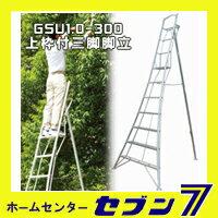 GSU1.0グリーンステップ(GSU1.0-300)上枠付き三脚脚立