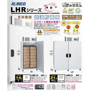 玄米専用低温貯蔵庫LHR-14(7俵タイプ/14袋用)