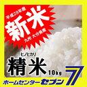 Hinohikari10